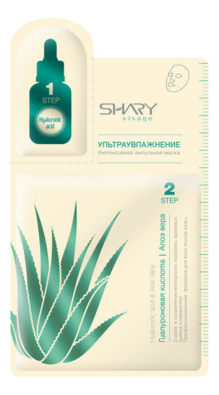 Ампульная маска для лица Ультраувлажнение Visage 2-Step Hyaluronic Acid & Aloe Vera 23г (гиалуроновая кислота + алоэ вера): Маска 1шт недорого