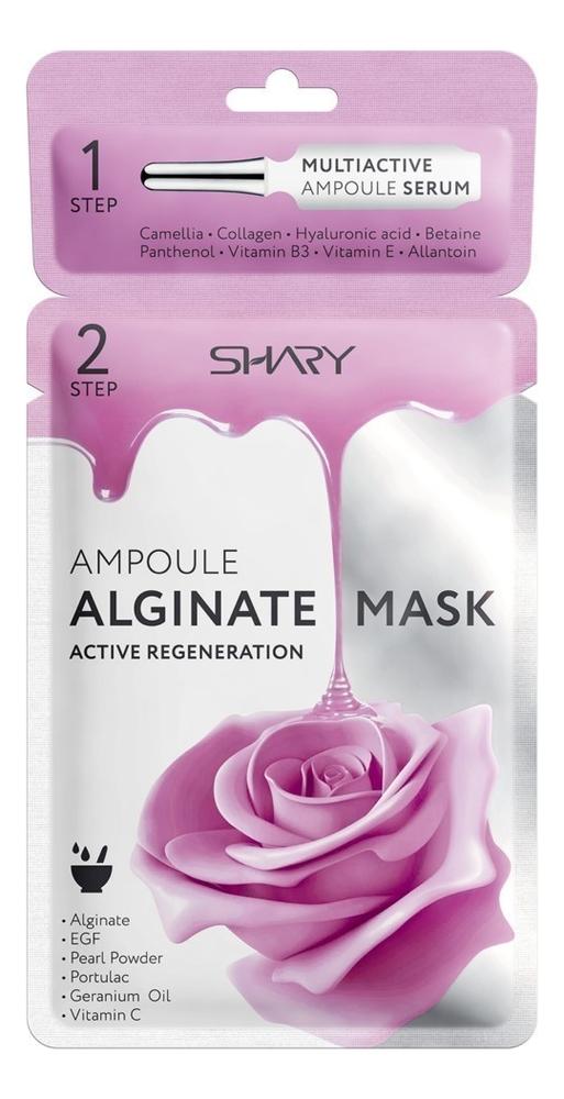 Альгинатная маска для лица с сывороткой Активная Регенерация Professional Alginate Mask 30г: Маска 1шт недорого