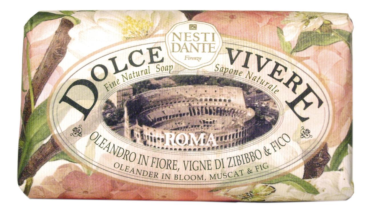 Мыло Dolce Vivere Roma Soap 250г (Рим)