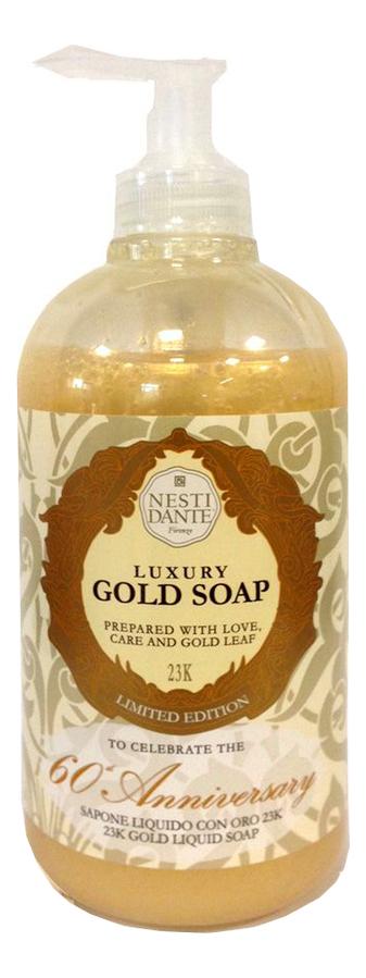 Жидкое мыло 60th Anniversary Luxury Gold Soap 500мл (юбилейное золотое)