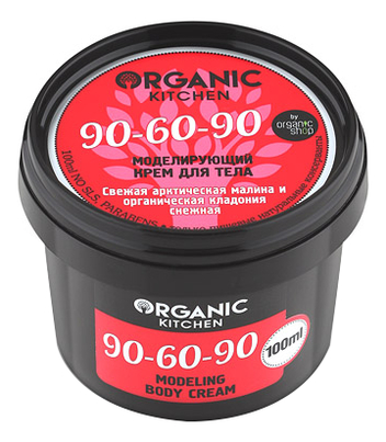 Крем для тела моделирующий 90-60-90 Organic Kitchen Modeling Body Cream 100мл