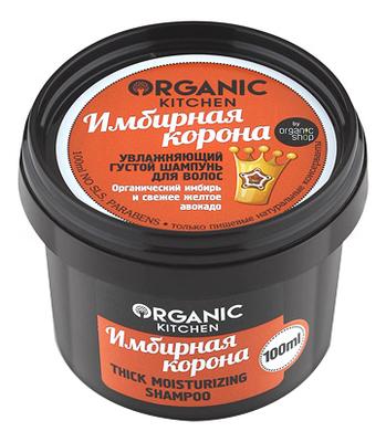 Густой увлажняющий шампунь для волос Имбирная корона Organic Kitchen Thick Moisturizing Shampoo 100мл organic shop шампунь густой увлажняющий organic kitchen имбирная корона 100 мл