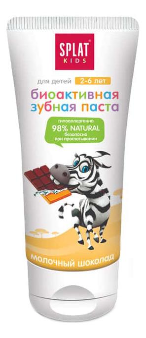 Купить Зубная паста для детей 2-6 лет Kids 63г (молочный шоколад), SPLAT