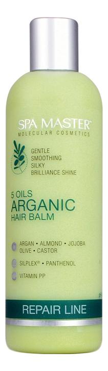 Фото - Восстанавливающий бальзам для волос с аргановым маслом Repair Line 5 Oils Arganic Hair Balm 330мл spa master шампунь repair line