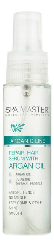 Фото - Восстанавливающая сыворотка для волос с аргановым маслом Arganic Line Repair Hair Serum 50мл spa master шампунь repair line