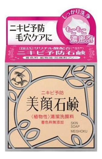 Мыло для проблемной кожи лица и тела Bigansui Skin Soap 80г недорого
