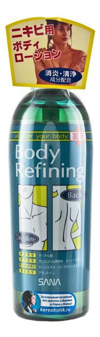 Лосьон для проблемной кожи тела Body Refining 300мл недорого