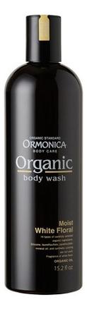 Увлажняющее жидкое мыло с ароматом белых цветов Organic Body Wash Moist White Floral 450мл