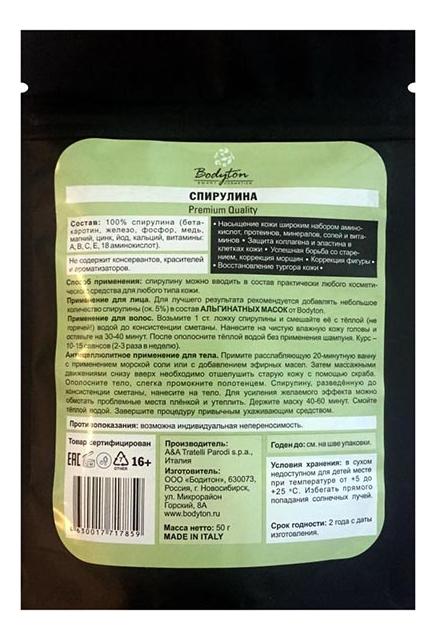 Порошок спирулины Premium Quality: 50г