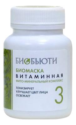 Биомаска для лица No 3 Витаминная 50г фаммаска для лица норма контроль премиум уход no 3 neo фам 50г