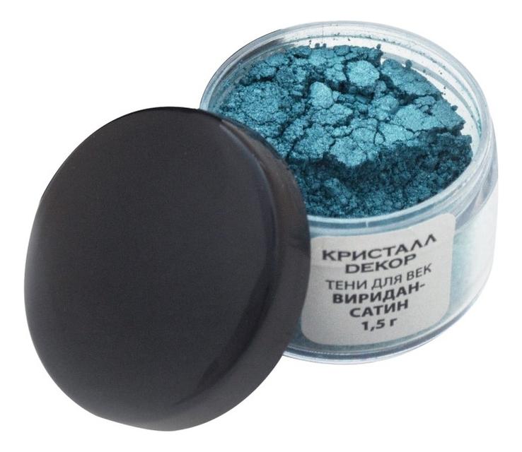 Фото - Тени для век Кристалл Dекор 1,5г: Виридан-сатин тени для бровей кристалл dекор 1 2г мокрый асфальт