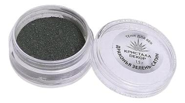 Фото - Тени для век Кристалл Dекор 1,5г: Драконья зелень-сатин тени для бровей кристалл dекор 1 2г мокрый асфальт
