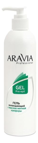 Гель охлаждающий с маслом мятной камфоры Professional Gel Pre-Epil 300мл