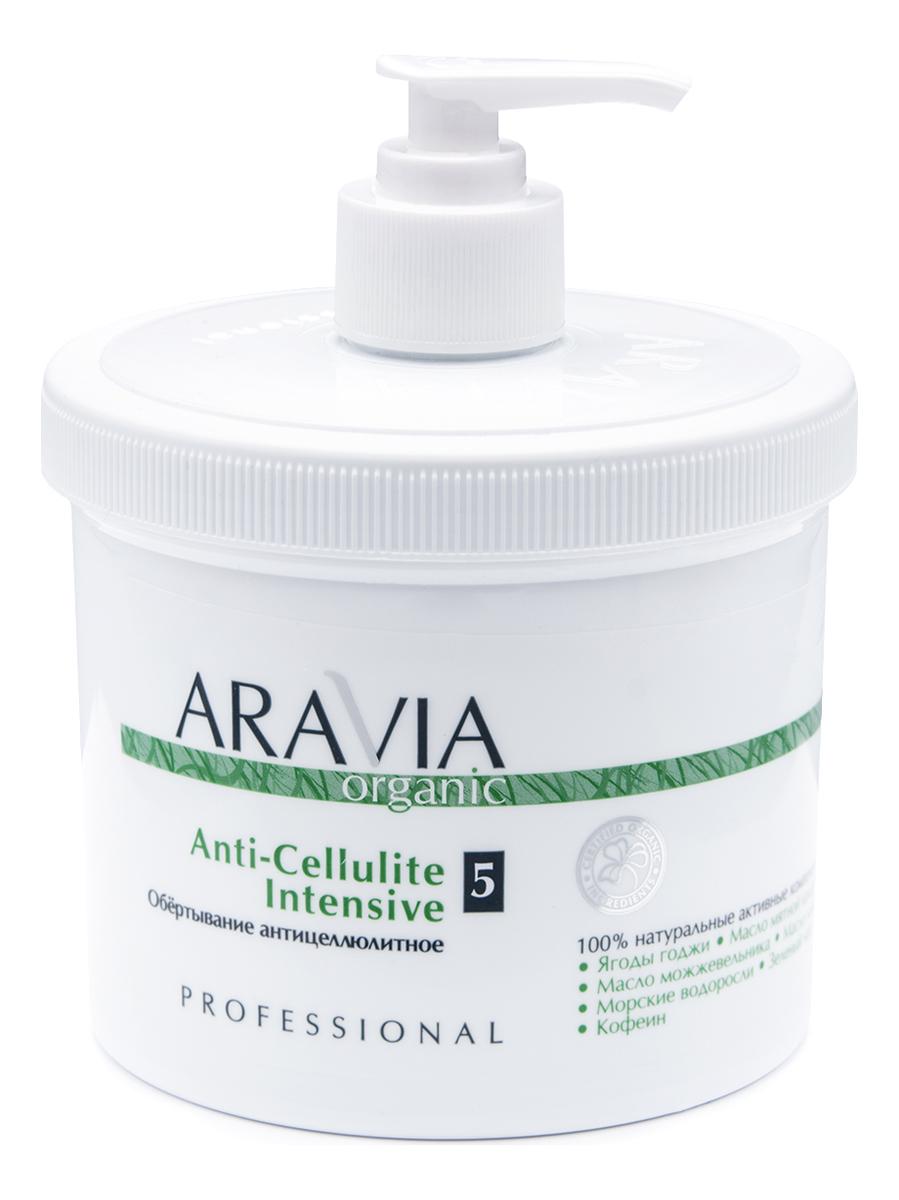 Обертывание для тела антицеллюлитное Organic Anti-Cellulite Intensive No 5 550мл масло для тела антицеллюлитное organic anti cellulite body butter 150мл
