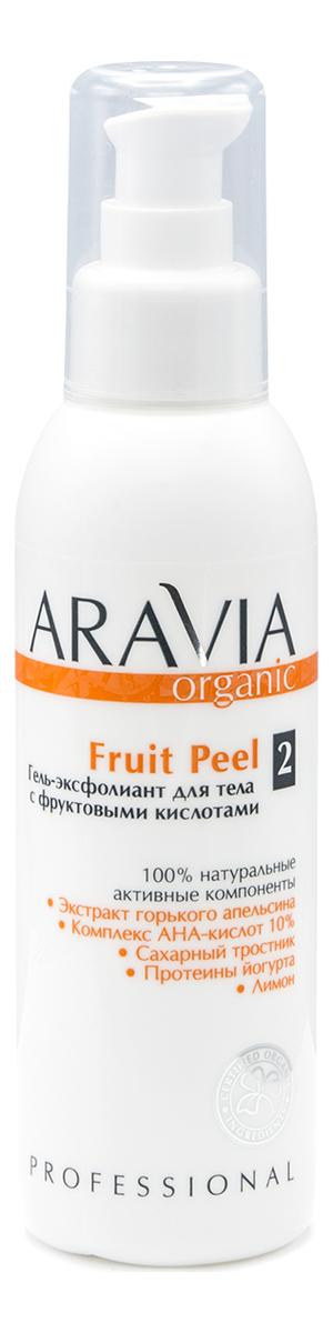 Гель-эксфолиант для тела с фруктовыми кислотами Organic Fruit Peel No2 150мл aravia тоник с фруктовыми кислотами