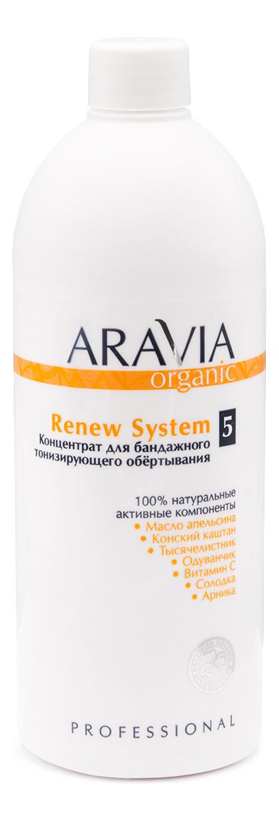 Фото - Концентрат для бандажного тонизирующего обертывания Organic Renew System No 5 500мл aravia бинт для обертывания organic тканый 10 см х 10 м 1 шт