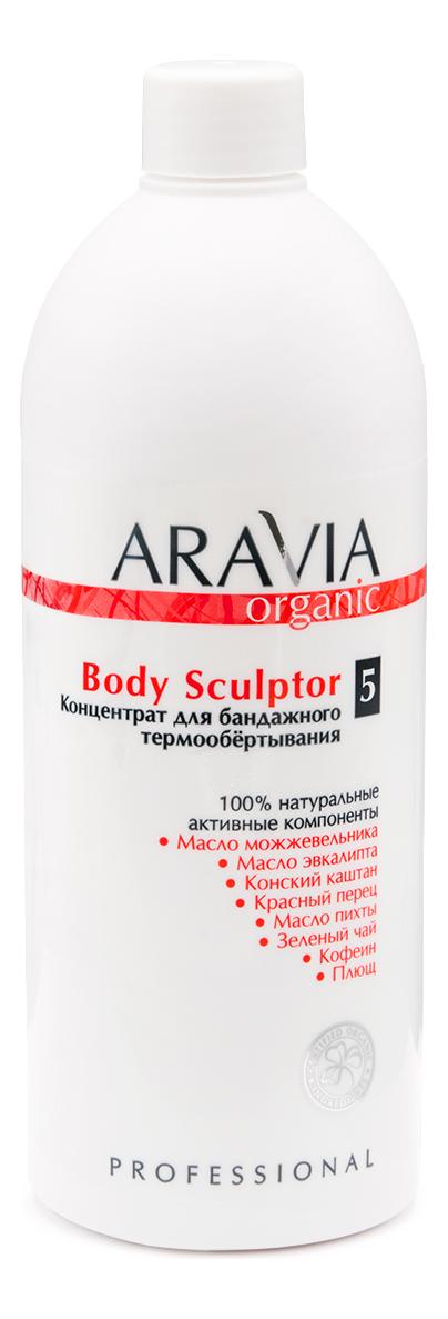 Купить Концентрат для бандажного термообертывания Organic Body Sculptor No 5 500мл, Aravia