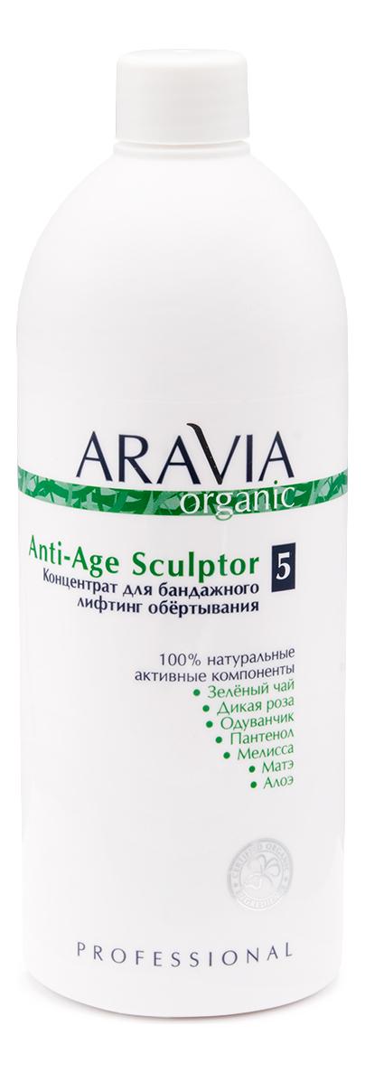 Фото - Концентрат для бандажного лифтинг обертывания Organic Anti-Age Sculptor No 5 500мл aravia бинт для обертывания organic тканый 10 см х 10 м 1 шт