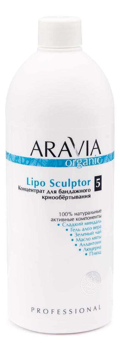 Купить Концентрат для бандажного криообертывания Organic Lipo Sculptor No 5 500мл, Aravia