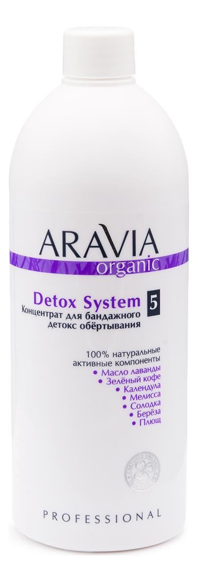 Фото - Концентрат для бандажного детокс обертывания Organic Detox System No 5 500мл aravia бинт для обертывания organic тканый 10 см х 10 м 1 шт