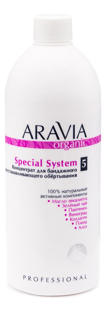 Фото - Концентрат для бандажного восстанавливающего обертывания Organic Special System No 5 500мл aravia бинт для обертывания organic тканый 10 см х 10 м 1 шт