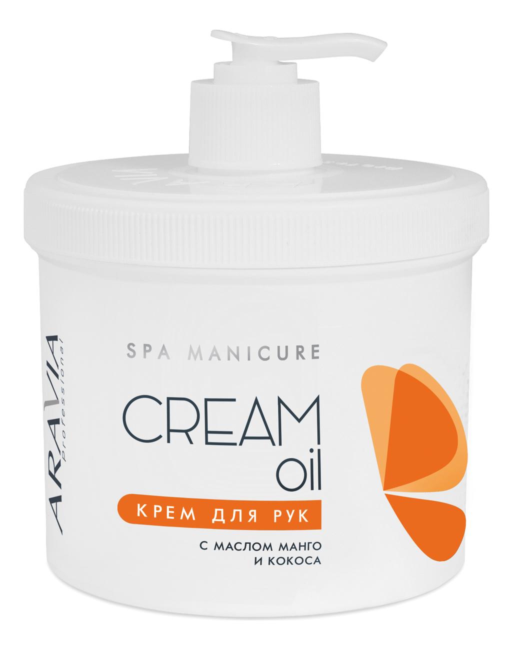 Крем для рук с маслом кокоса и манго Professional Cream Oil 550мл крем для рук с маслом арганы и сладкого миндаля professional cream oil 550мл