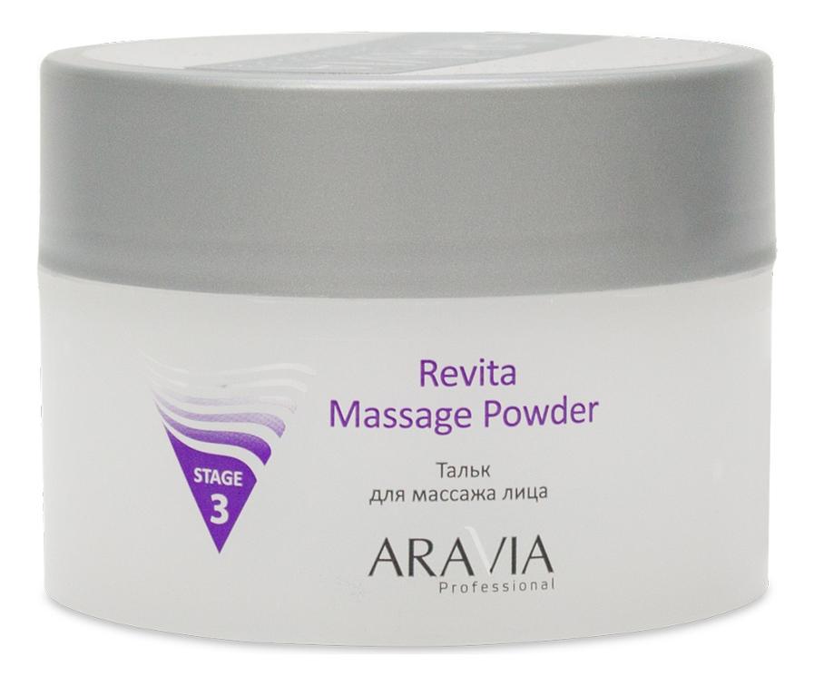 Тальк для массажа лица Professional Revita Massage Powder Stage 3 150мл