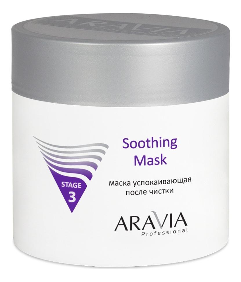 Купить Маска для лица успокаивающая после чистки Professional Soothing Mask Stage 3 300мл, Aravia
