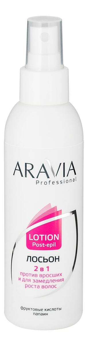 Купить Лосьон 2 в 1 для замедления роста и против врастания волос с фруктовыми кислотами Professional Lotion Post-Epil 150мл, Aravia