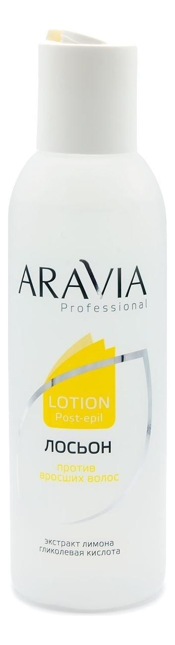 Лосьон против вросших волос с экстрактом лимона Professional Lotion Post-Epil 150мл бадяга против вросших волос