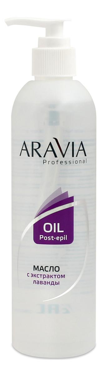 Масло после депиляции для чувствительной кожи с экстрактом лаванды Professional Oil Post-Epil 300мл aravia масло post epil oil после депиляции для чувствительной кожи с экстрактом лаванды 300 мл