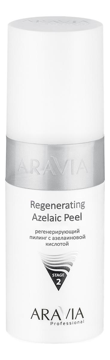 Регенерирующий пилинг с азелаиновой кислотой Regenerating Azelaic 150мл