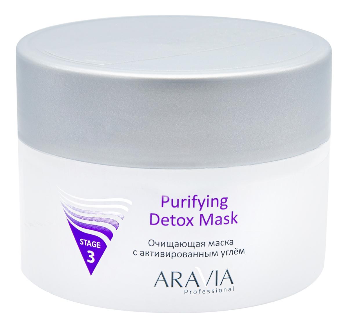 Очищающая маска для лица с активированным углем Professional Purifying Detox Mask Stage 3 150мл aravia очищающая маска с активированным углём purifying detox mask 150 мл