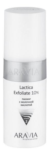 Пилинг для лица с молочной кислотой Professional Lactica Exfoliate 10% 150мл пилинг для лица с молочной кислотой professional lactica exfoliate 10% 150мл