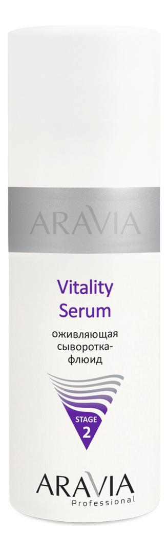 Оживляющая сыворотка-флюид для лица Professional Vitality Serum Stage 2 150мл aravia сыворотка флюид оживляющая vitality serum 150 мл