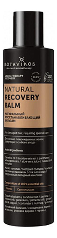 Купить Натуральный восстанавливающий бальзам для волос: Бальзам 200мл, Botavikos