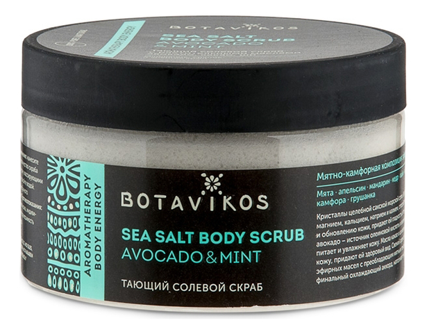 Тающий солевой скраб для тела Sea Salt Body Scrub Avocado & Mint 250мл соляной скраб для тела розмарин и лаванда sea salt scrub rosemary lavander 380мл