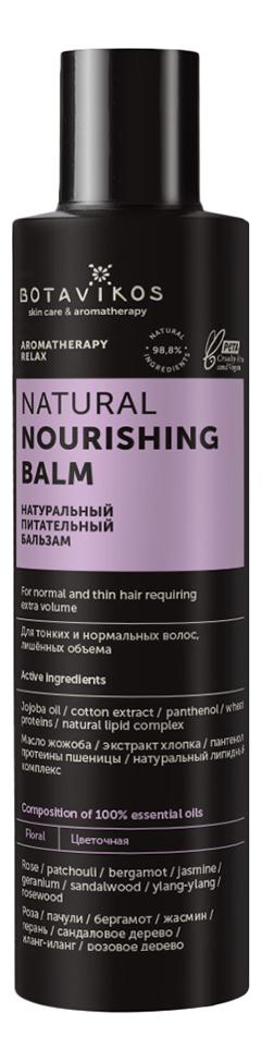 Купить Натуральный питательный бальзам для волос: Бальзам 200мл, Botavikos