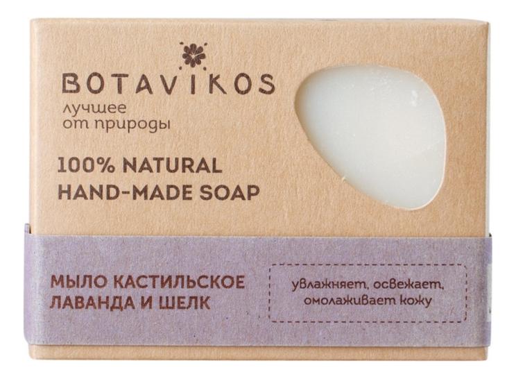 Натуральное кастильское мыло ручной работы 100% Natural Hand-Made Soap 100г (лаванда и шелк)