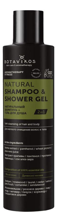 Натуральный шампунь + гель для душа 2 в 1 Fitness 200мл: Гель 200мл недорого