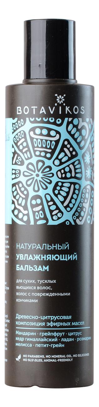 Купить Натуральный увлажняющий бальзам для волос: Бальзам 200мл, Botavikos