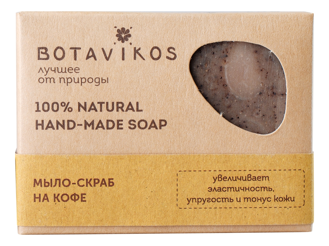 Натуральное мыло-скраб ручной работы 100% Natural Hand-Made Soap 100г (кофе)