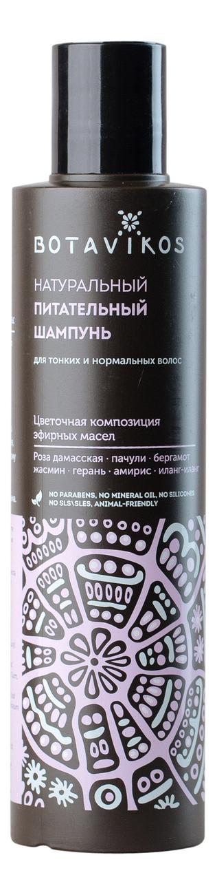 Купить Натуральный питательный шампунь для волос: Шампунь 200мл, Botavikos