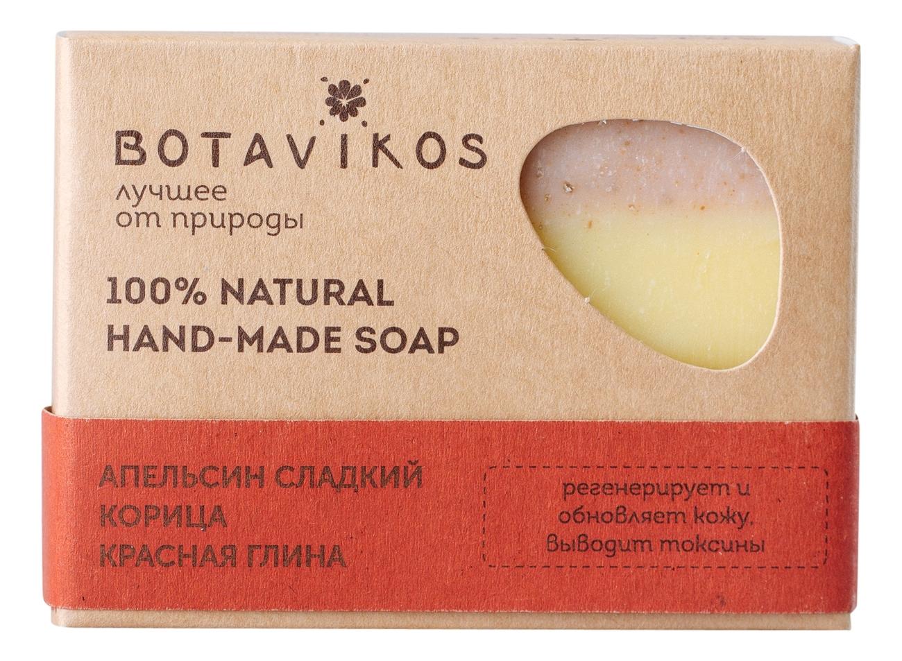 Натуральное мыло ручной работы 100% Natural Hand-Made Soap 100г (апельсин, корица и красная глина)