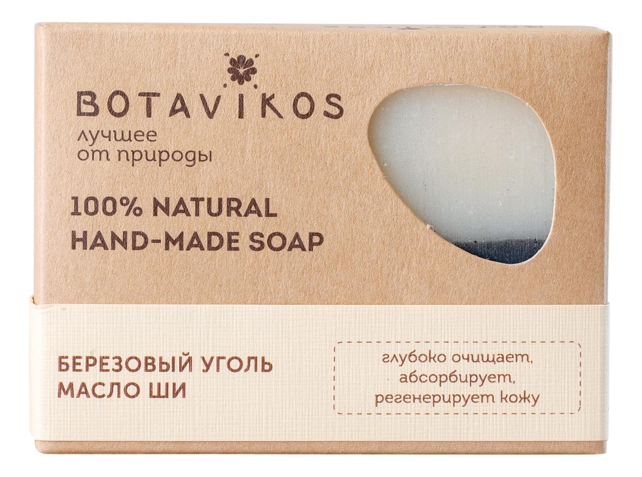 Натуральное мыло ручной работы 100% Natural Hand-Made Soap 100г (березовый уголь и масло ши)
