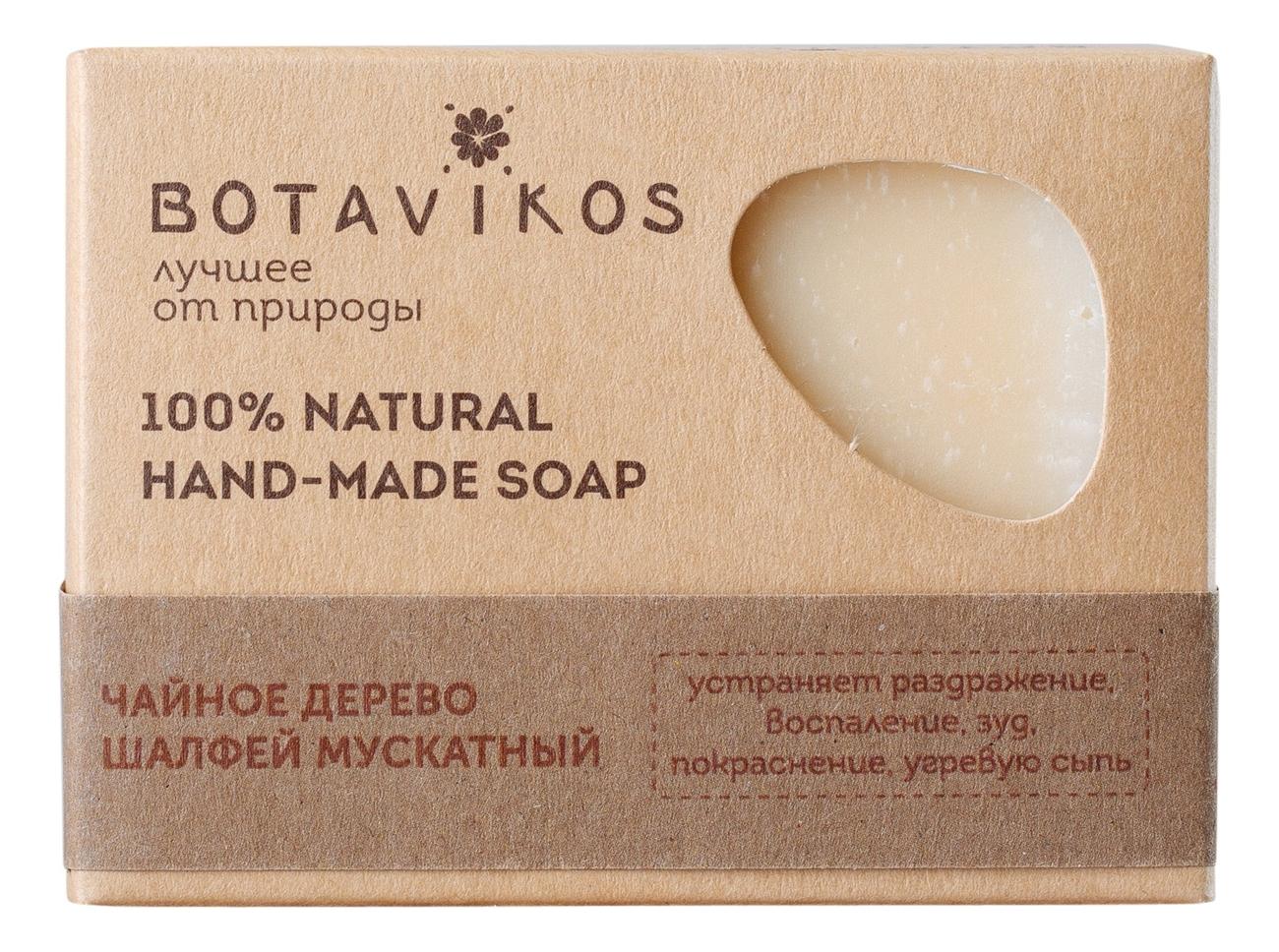 Натуральное мыло ручной работы 100% Natural Hand-Made Soap 100г (чайное дерево и шалфей мускатный)