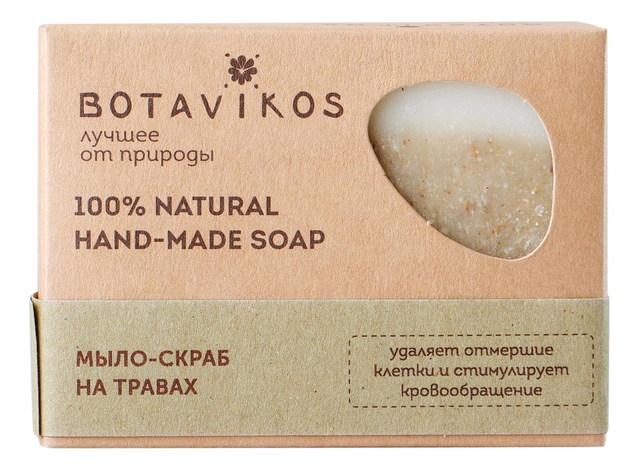 Натуральное мыло-скраб ручной работы 100% Natural Hand-Made Soap 100г (травы)