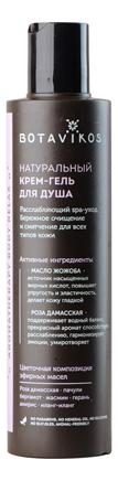Купить Натуральный крем-гель для душа Aromatherapy Body Relax: Крем-гель 200мл, Botavikos