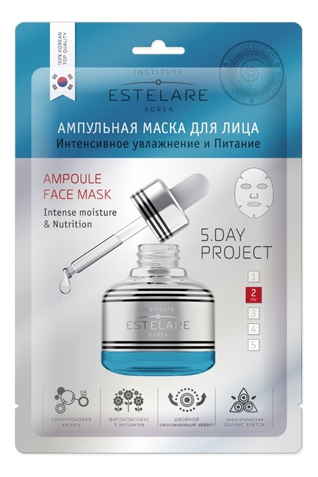 Ампульная маска для лица Интенсивное увлажнение и питание Ampoule Face Mask Intense Moisture & Nutrition 23г недорого