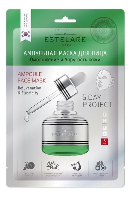 Ампульная маска для лица Омоложение и упругость кожи Ampoule Face Mask Rejuvenation & Elasticity 27г фото